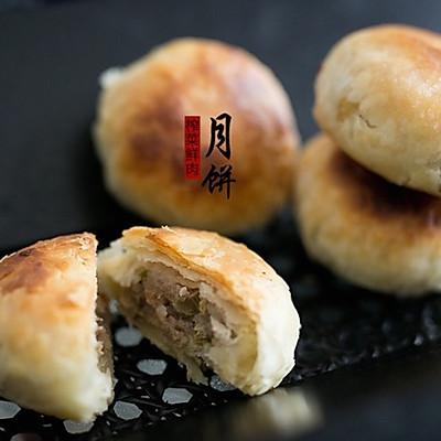 秋季江南美味小点-榨菜鲜肉月饼