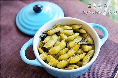五香糟毛豆--初夏时令小食