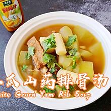#太太乐鲜鸡汁玩转健康快手菜# 冬瓜山药排骨汤