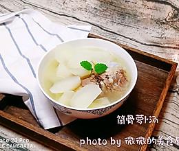 #秋天怎么吃#筒骨萝卜汤的做法