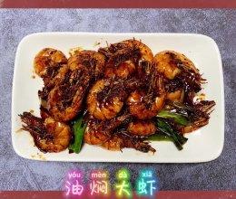(快手版)油焖大虾的做法