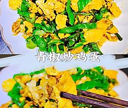"""#安佳一口""""新""""年味#青椒炒鸡蛋的做法"""