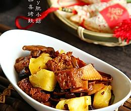 #新厨娘的创新年夜菜#菠萝四喜烤麸的做法