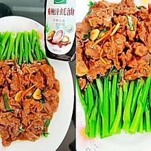 #百变鲜锋料理#牛气冲天之蚝油牛肉菜心