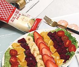 营养低脂美味果蔬沙拉#321沙拉日的做法
