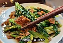 做个豆豉鲮鱼油麦菜的做法