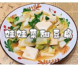 #舌尖上的端午#娃娃菜甜豆腐的做法