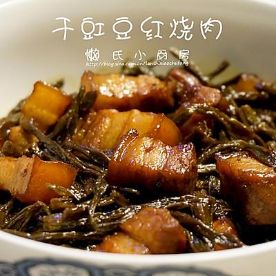 干豇豆红烧肉