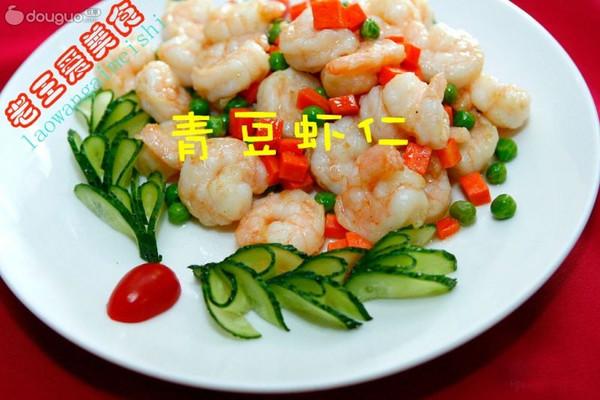 青豆炒虾仁的做法