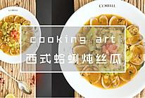 西式蛤蜊炖丝瓜的做法