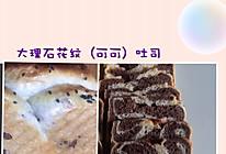 大理石花纹(可可)吐司的做法
