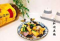 #寻味外婆乡#红烧豆腐的做法