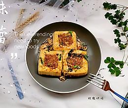 换一种吃法,便宜美味的豆腐酿肉的做法