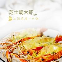 芝士焗大虾(20分钟缔造极品美味)的做法图解10