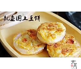 鱿鱼圈酿个土豆 成个饼 (爱吃鱿鱼的同学看过来,新技能get的做法
