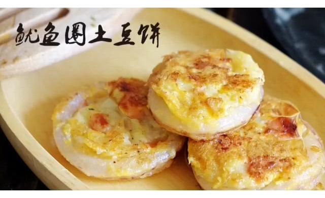 鱿鱼圈酿个土豆 成个饼 (爱吃鱿鱼的同学看过来,新技能get