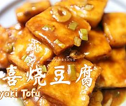 健康美味营养的寿喜烧豆腐 #一起加油,我要做A+健康宝贝#的做法