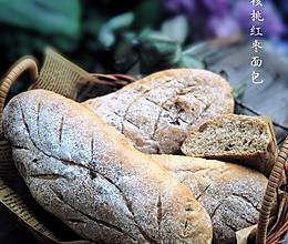 全麦核桃红枣面包的做法
