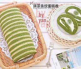 抹茶条纹蛋糕卷的做法