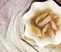 胡椒猪肚汤#秋冬季暖胃汤的做法