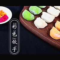彩色饺子|顿顿香的做法图解23