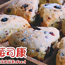 蔓越莓司康-苏格兰人的快速面包