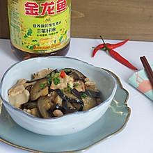 #金龙鱼营养强化维生素A新派菜油#五花肉炒茄子