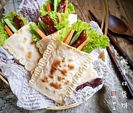 嫩牛口袋饼#秋天怎么吃#的做法