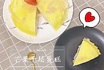 芒果千层蛋糕-电磁炉版的做法