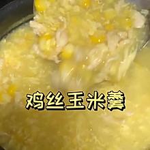 鸡丝玉米羹