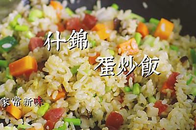 炒鸡简单的什锦炒饭