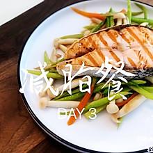 【减脂餐 DAY 3】