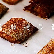 香辣烤带鱼,表皮焦脆,鲜美多汁