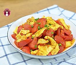 #以美食的名义说爱她# 西红柿炒鸡蛋的做法