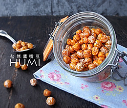 简单自制零食——盐烤鹰嘴豆的做法