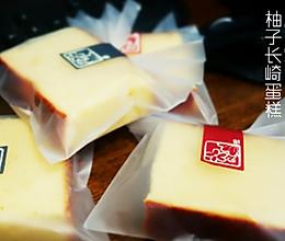柚子长崎蛋糕的做法