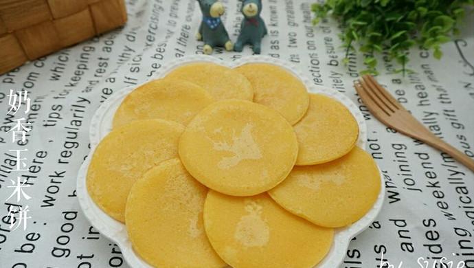 【简易版】奶香玉米饼