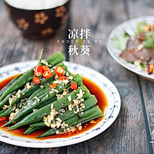 #爽口凉菜,开胃一夏!#凉拌秋葵