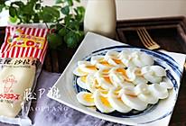 鸡蛋沙拉的做法