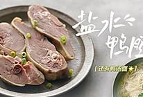只需盐和时间,南京名菜盐水鸭腿零难度的做法