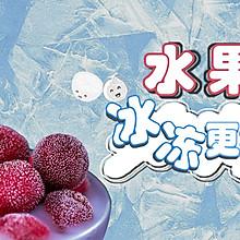 这些水果冷冻后,比冰淇淋还好吃