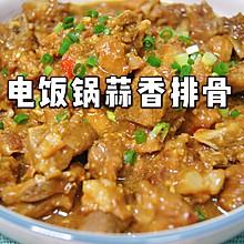 #舌尖上的端午#电饭锅蒜香排骨
