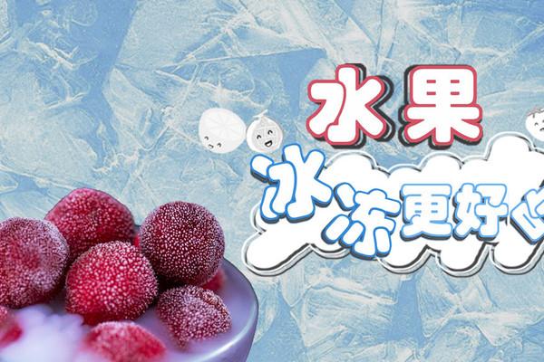 这些水果冷冻后,比冰淇淋还好吃的做法