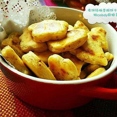 香酥饼干(电饼铛版)