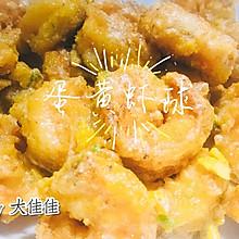 【蛋黄虾球】