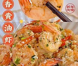 """#安佳一口""""新""""年味#蒜香黄油虾的做法"""