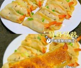 酥酥脆脆爆好吃‼️鲜虾脆底锅贴 一口满足!的做法