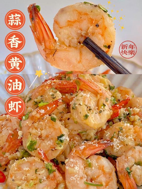 蒜香黄油虾的做法
