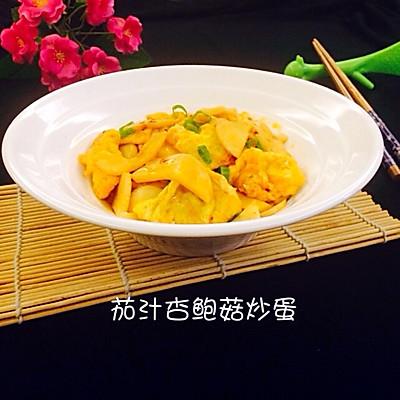 茄汁杏鲍菇炒蛋