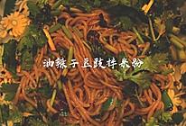 快手菜油辣子豆豉拌米粉的做法